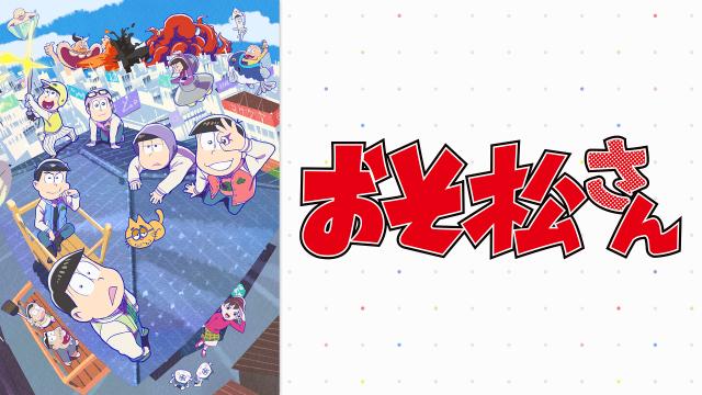 おそ松さん(3期)聖地巡礼・ロケ地(舞台)!アニメロケツーリズム巡りの場所や方法を徹底紹介!