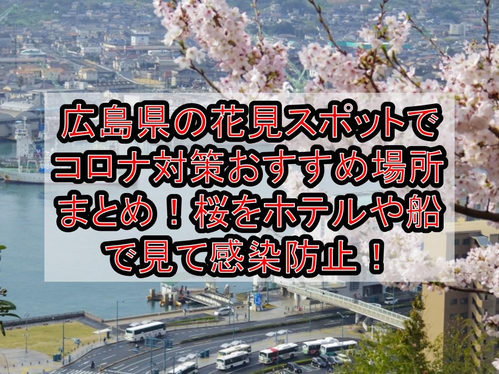 広島県の花見スポットでコロナ対策おすすめ場所まとめ!桜をホテルや船で見て感染防止!【2021年最新】