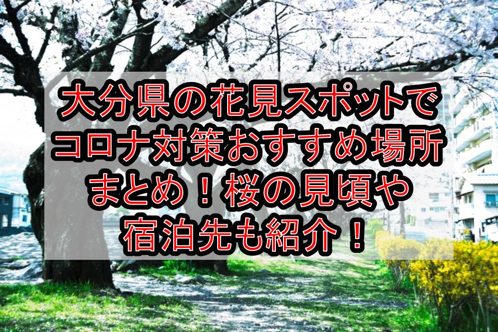 大分県の花見スポットでコロナ対策おすすめ場所まとめ!桜の見頃や宿泊先も紹介!【2021年最新】