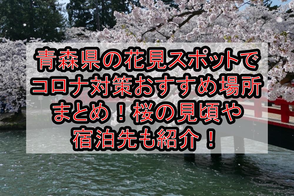 青森県の花見スポットでコロナ対策おすすめ場所まとめ!桜の見頃や宿泊先も紹介!【2021最新】
