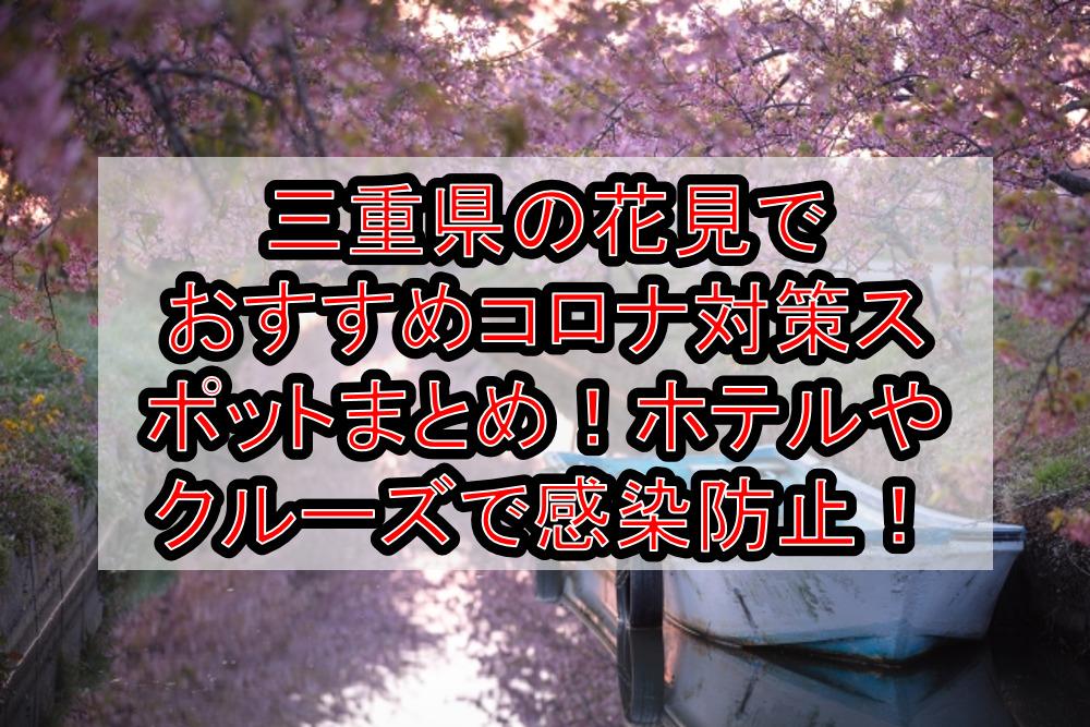 三重県の花見でおすすめコロナ対策スポットまとめ!ホテルやクルーズで感染防止!【2021年最新】