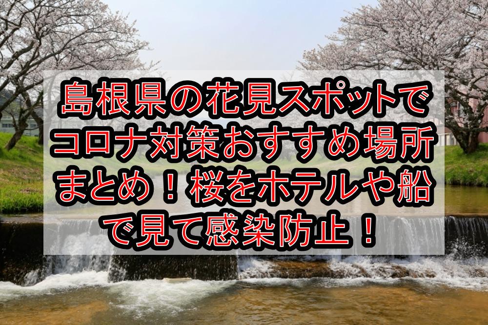 島根県の花見スポットでコロナ対策おすすめ場所まとめ!桜をホテルや船で見て感染防止!【2021年最新】
