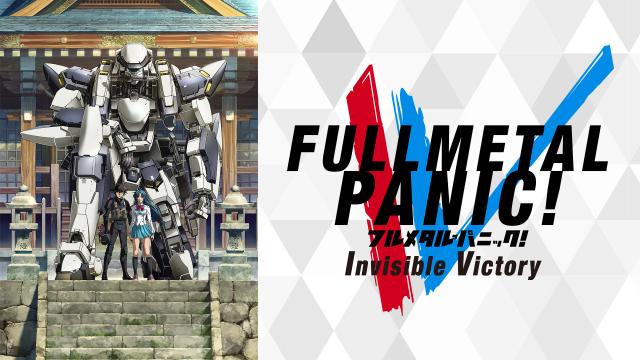 フルメタル・パニック!Invisible Victory聖地巡礼・ロケ地(舞台)!アニメロケツーリズム巡りの場所や方法を徹底紹介!【フルメタ4期】