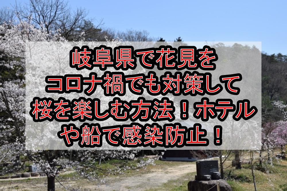 岐阜県で花見をコロナ禍でも対策して桜を楽しむ方法!ホテルや船で感染防止!【2021年最新】