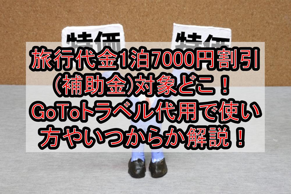 旅行代金1泊7000円割引(補助金)対象どこ!GoToトラベル代用で使い方やいつからか徹底解説!