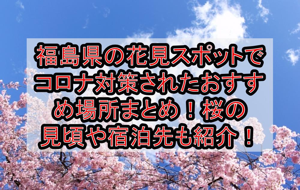 福島県の花見スポットでコロナ対策されたおすすめ場所まとめ!桜の見頃や宿泊先も紹介!【2021最新】
