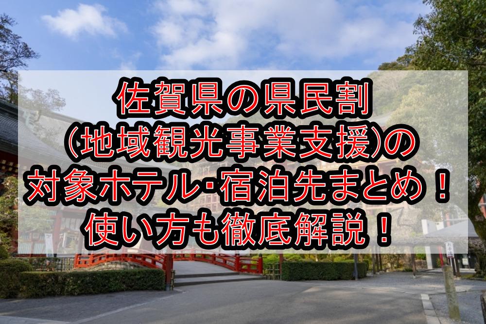 佐賀県の県民割(地域観光事業支援)の対象ホテル・宿泊先まとめ!GoTo代替で使い方も徹底解説!