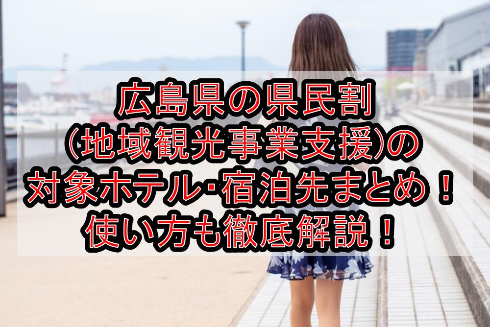 広島県の県民割(地域観光事業支援)の対象ホテル・宿泊先まとめ!GoTo代替で使い方も徹底解説!