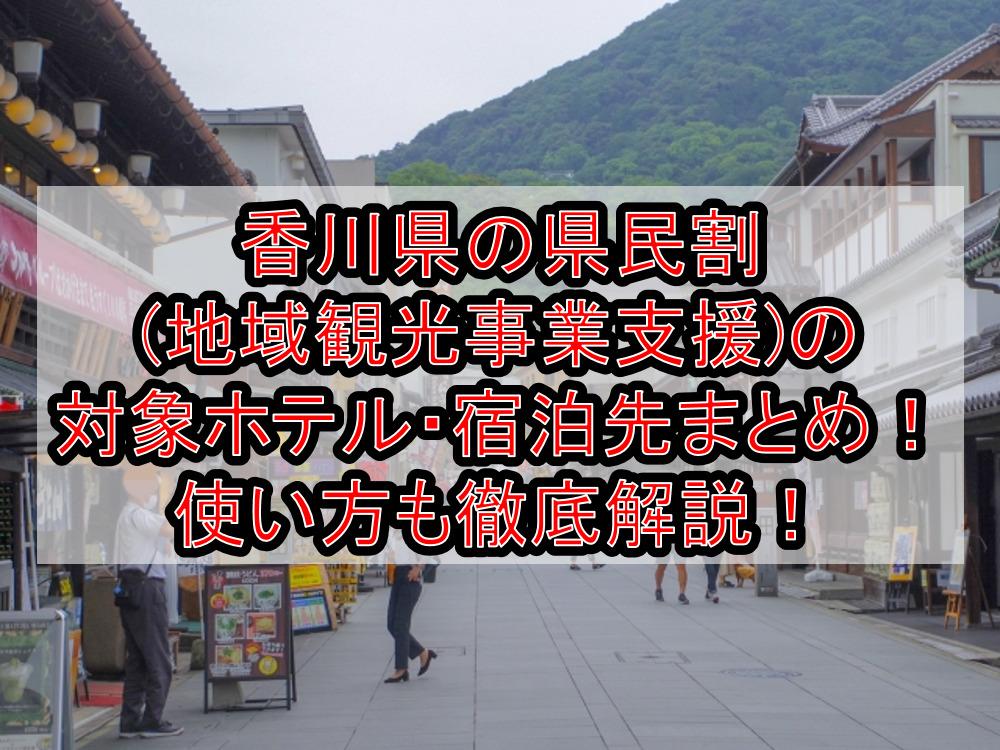香川県の県民割(地域観光事業支援)の対象ホテル・宿泊先まとめ!GoTo代替で使い方も徹底解説!