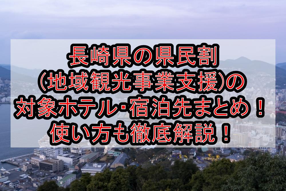 長崎県の県民割(地域観光事業支援)の対象ホテル・宿泊先まとめ!使い方も徹底解説!