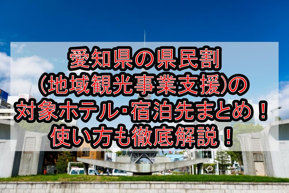 愛知県の県民割(地域観光事業支援)の対象ホテル・宿泊先まとめ!GoTo代替で使い方も徹底解説!