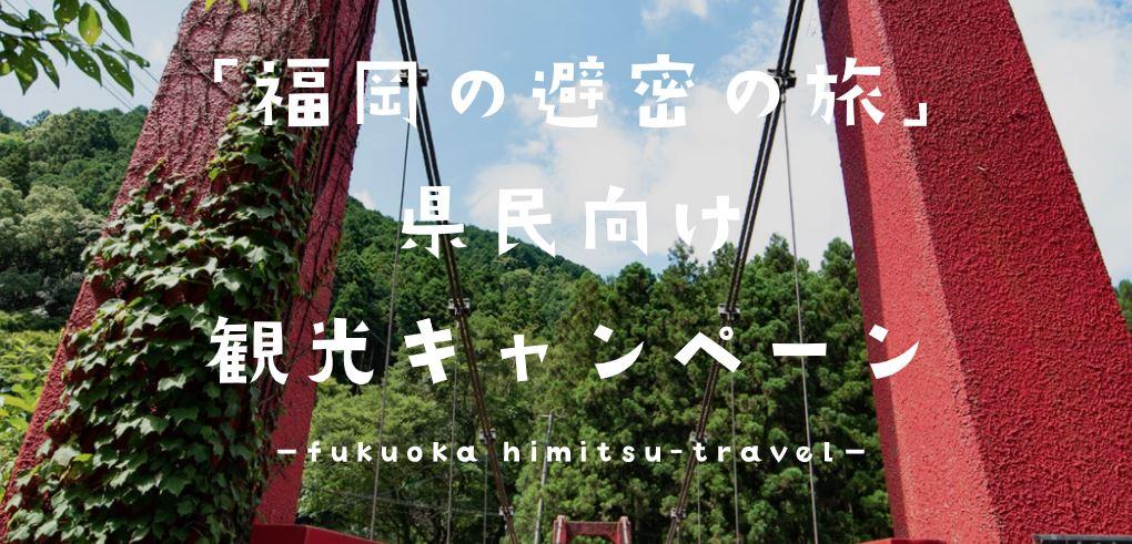 福岡 地域観光事業支援