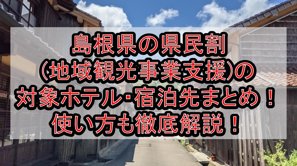島根県の県民割(地域観光事業支援)の対象ホテル・宿泊先まとめ!GoTo代替で使い方も徹底解説!