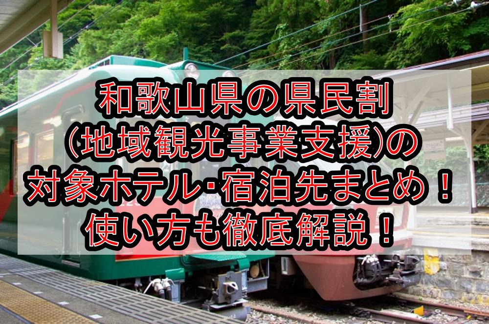 和歌山県の県民割(地域観光事業支援)の対象ホテル・宿泊先まとめ!GoTo代替で使い方も徹底解説!