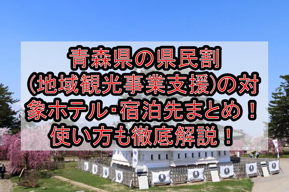 青森県の県民割(地域観光事業支援)の対象ホテル・宿泊先まとめ!GoTo代替で使い方も徹底解説!