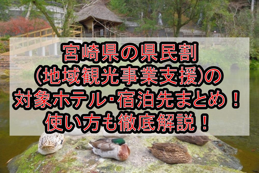 宮崎県の県民割(地域観光事業支援)の対象ホテル・宿泊先まとめ!GoTo代替で使い方も徹底解説!