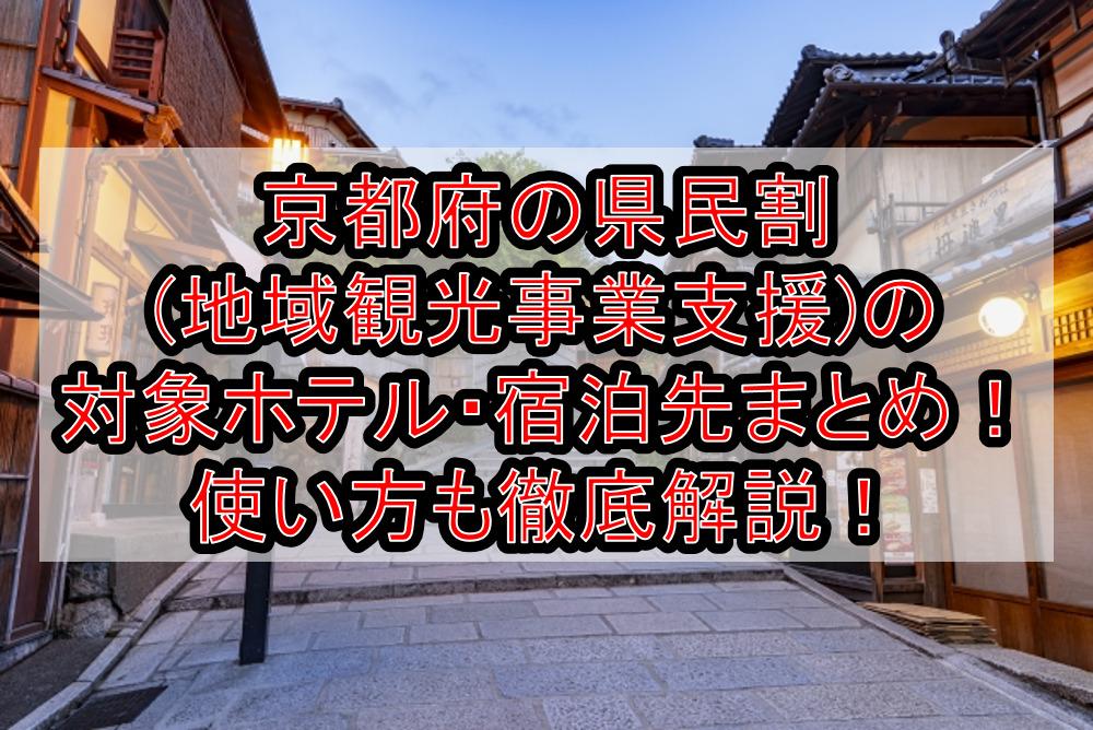 京都府の県民割(地域観光事業支援)の対象ホテル・宿泊先まとめ!GoTo代替で使い方も徹底解説!