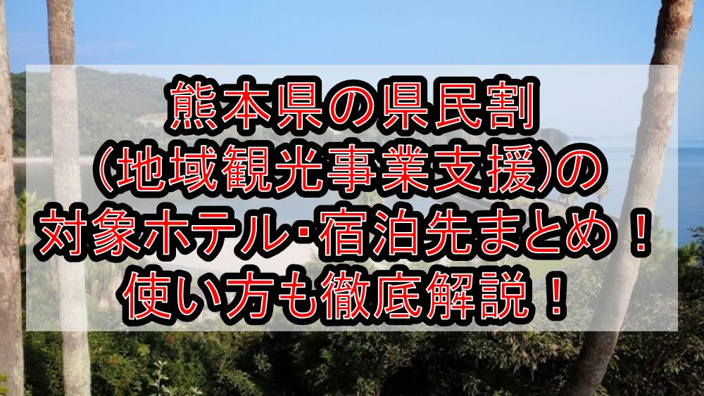 熊本県の県民割(地域観光事業支援)の対象ホテル・宿泊先まとめ!GoTo代替で使い方も徹底解説!
