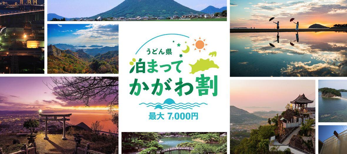 地域観光事業 香川