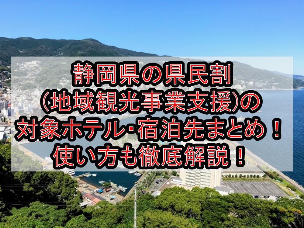 静岡県の県民割(地域観光事業支援)の対象ホテル・宿泊先まとめ!GoTo代替で使い方も徹底解説!