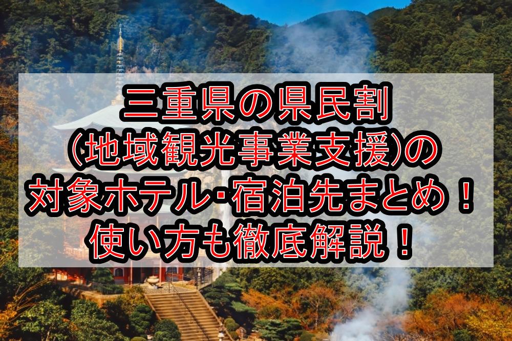 三重県の県民割(地域観光事業支援)の対象ホテル・宿泊先まとめ!GoTo代替で使い方も徹底解説!