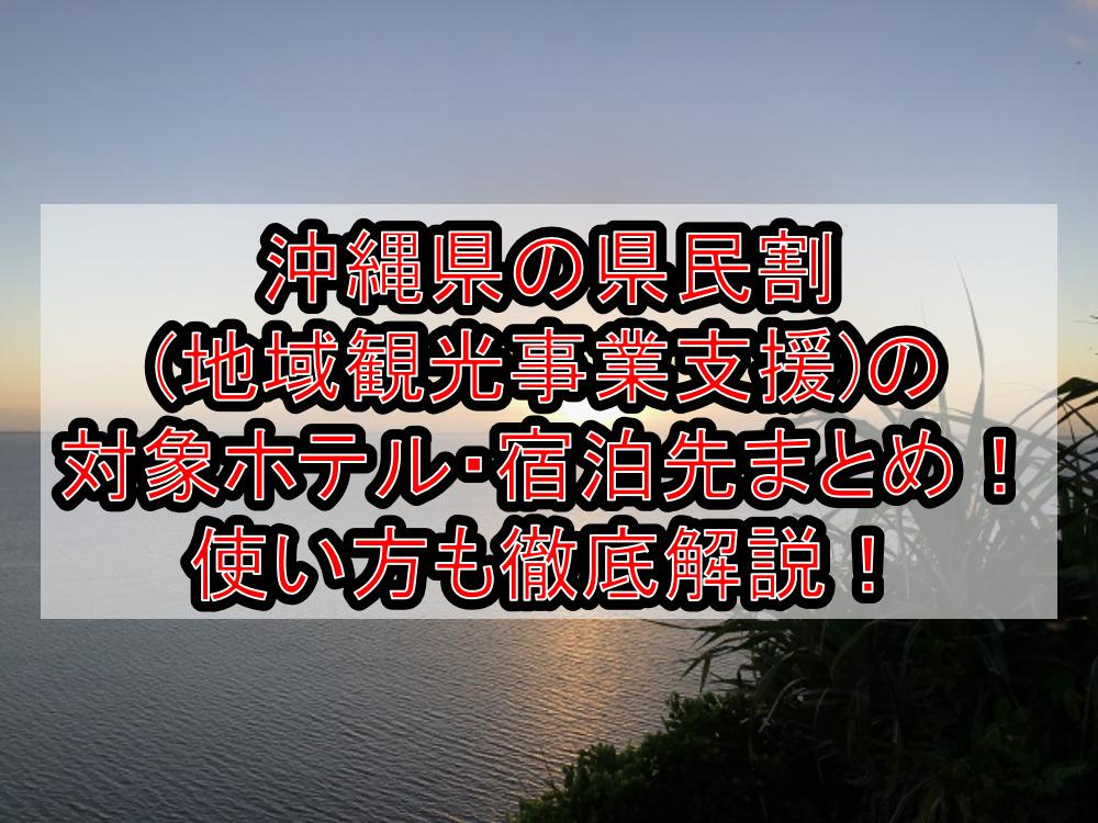 沖縄県の県民割(地域観光事業支援)の対象ホテル・宿泊先まとめ!GoTo代替で使い方も徹底解説!