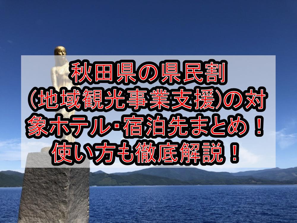 秋田県の県民割(地域観光事業支援)の対象ホテル・宿泊先まとめ!GoTo代替で使い方も徹底解説!