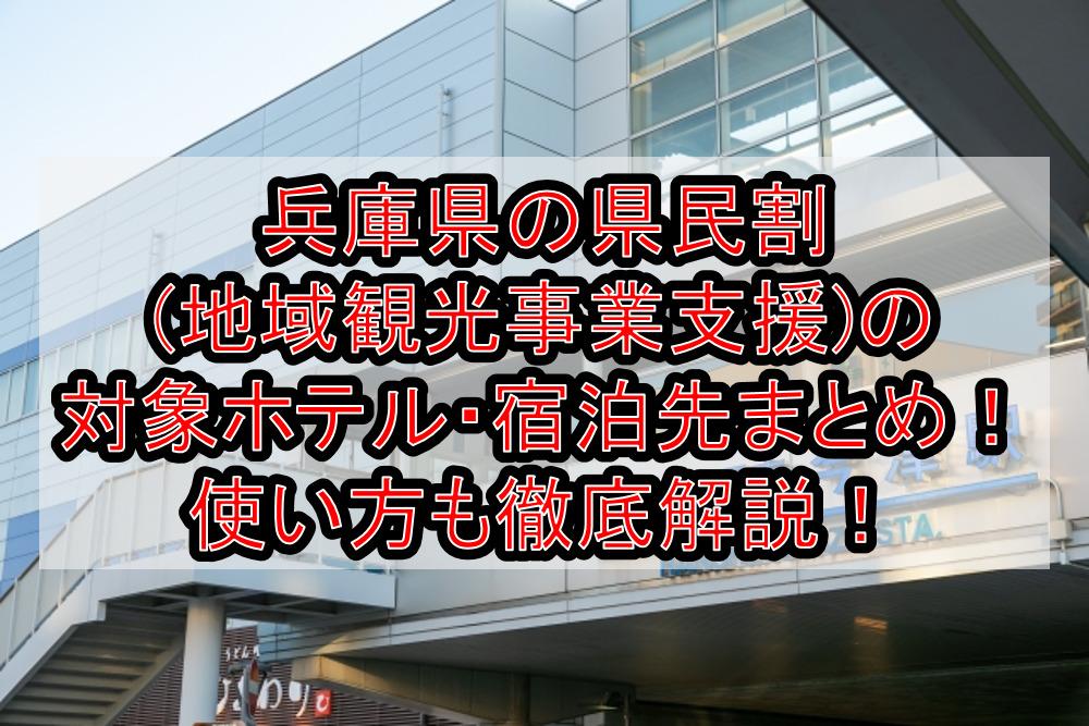 兵庫県の県民割(地域観光事業支援)の対象ホテル・宿泊先まとめ!GoTo代替で使い方も徹底解説!