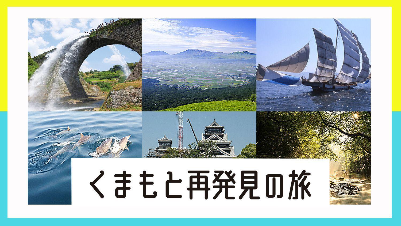 県民割 熊本