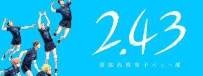 2.43清陰高校男子バレー部聖地巡礼・ロケ地(舞台)!アニメロケツーリズム巡りの場所や方法を徹底紹介!