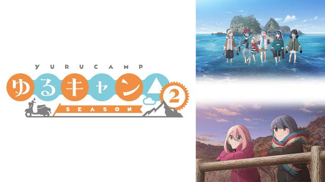 ゆるキャン△ SEASON2聖地巡礼・ロケ地(舞台)!アニメロケツーリズム巡りの場所や方法を徹底紹介!