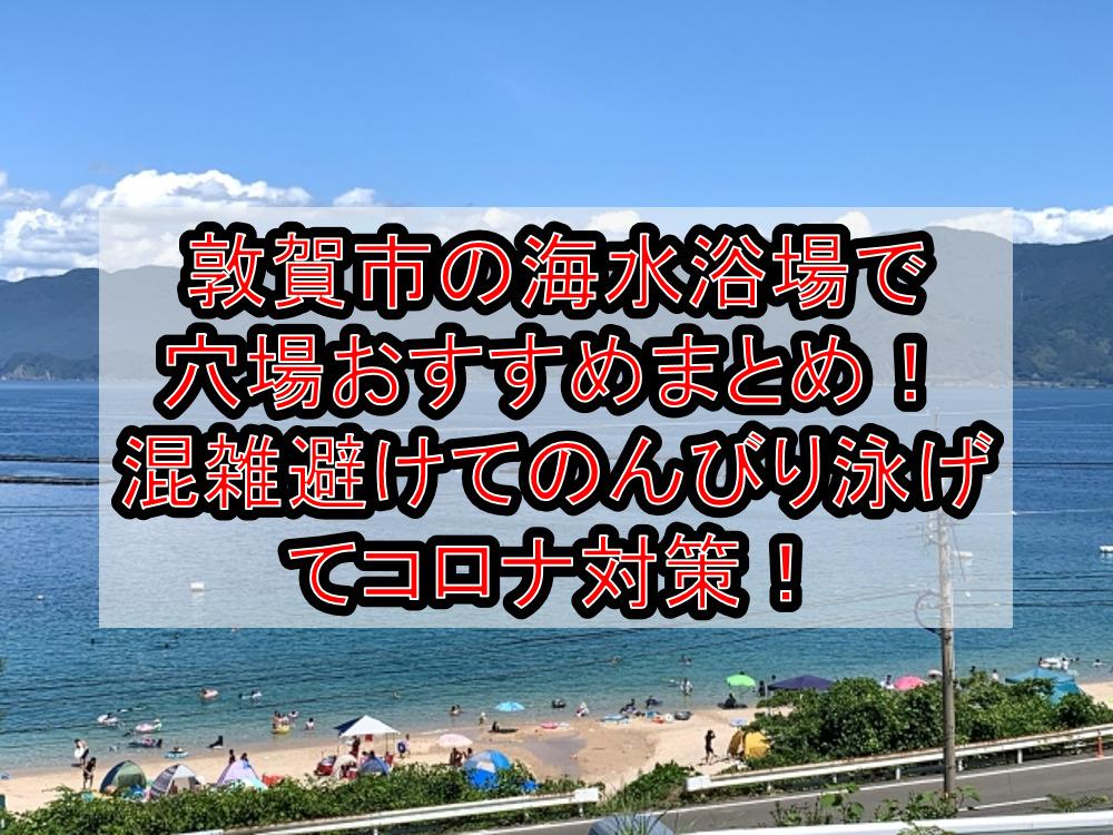 敦賀市の海水浴場で穴場おすすめまとめ!混雑避けてのんびり泳げてコロナ対策!