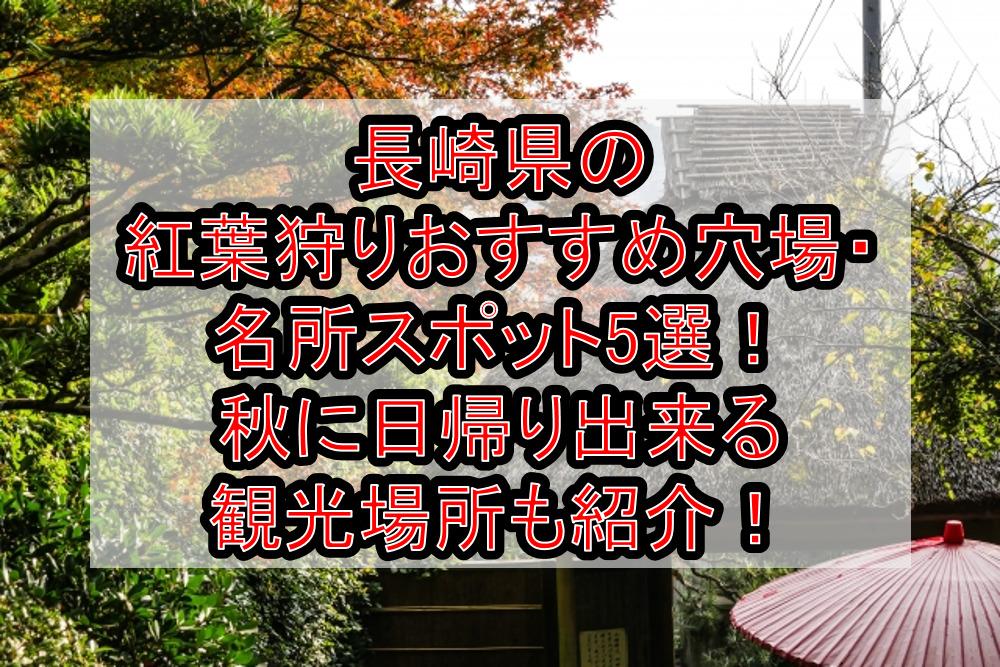 長崎県の紅葉狩りおすすめ穴場・名所スポット5選!秋に日帰り出来る観光場所も紹介!