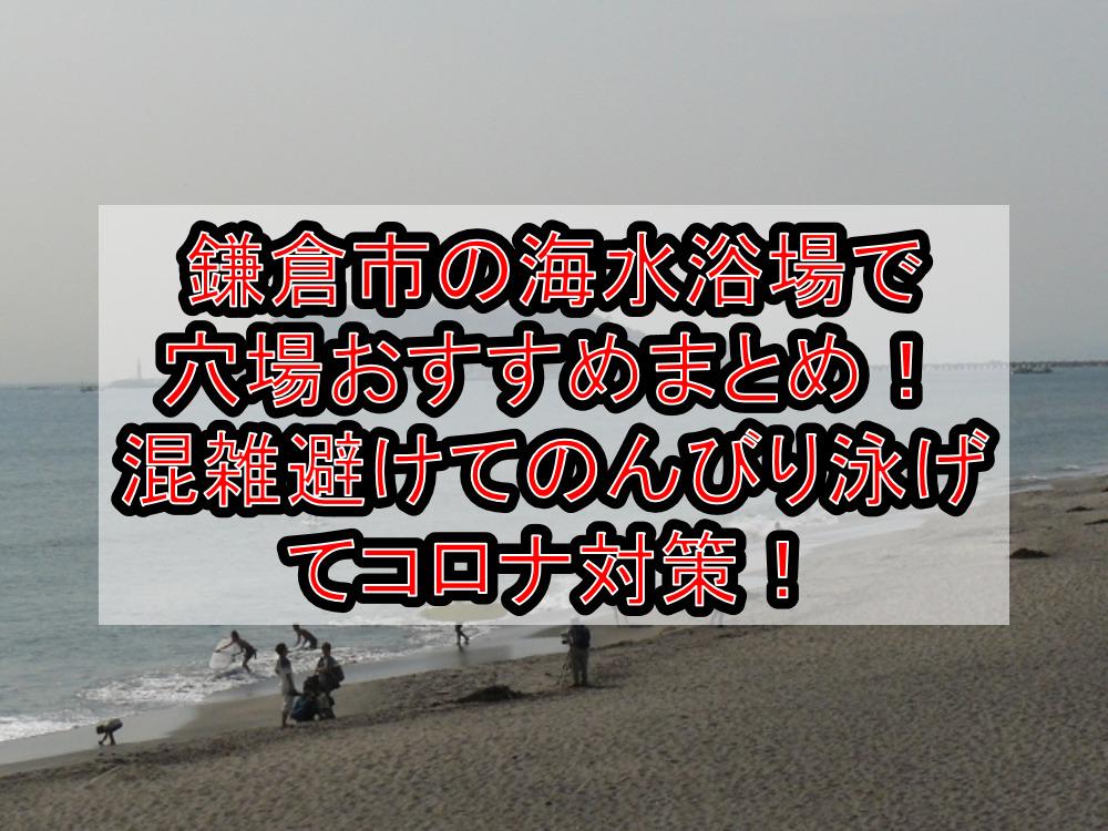 鎌倉市の海水浴場で穴場おすすめまとめ!混雑避けてのんびり泳げてコロナ対策!