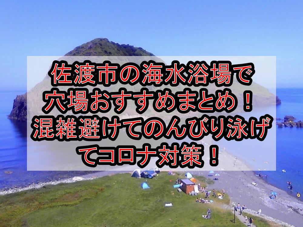 佐渡市の海水浴場で穴場おすすめまとめ!混雑避けてのんびり泳げてコロナ対策!