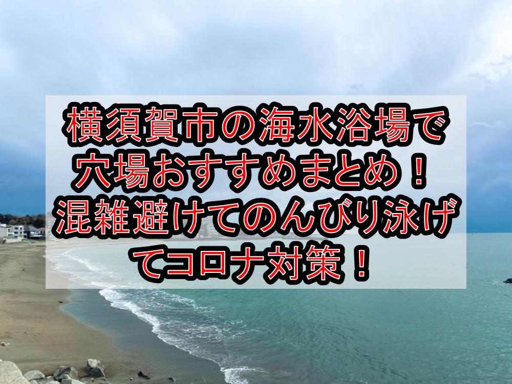 横須賀市の海水浴場で穴場おすすめまとめ!混雑避けてのんびり泳げてコロナ対策!