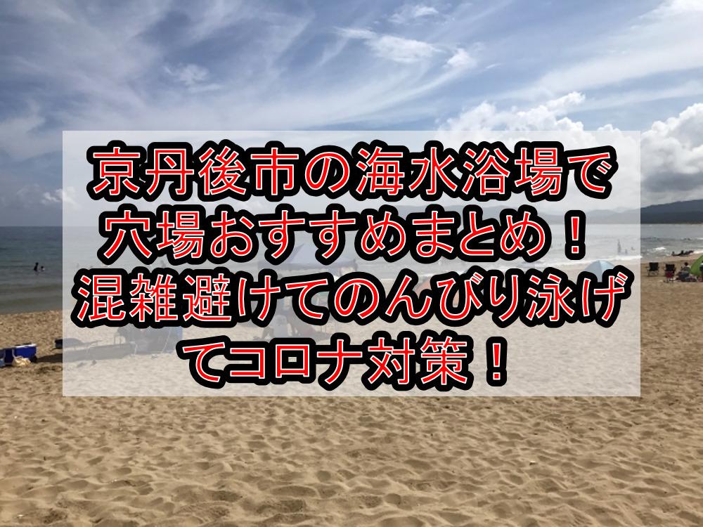 京丹後市の海水浴場で穴場おすすめまとめ!混雑避けてのんびり泳げてコロナ対策!