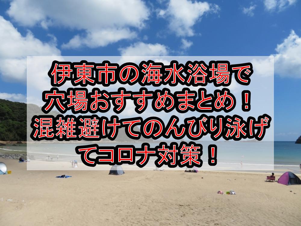 伊東市の海水浴場で穴場おすすめまとめ!混雑避けてのんびり泳げてコロナ対策!