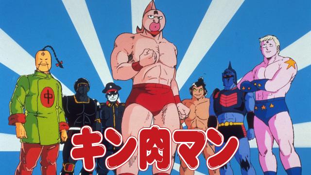 キン肉マン聖地巡礼・ロケ地(舞台)!アニメロケツーリズム巡りの場所や方法を徹底紹介!