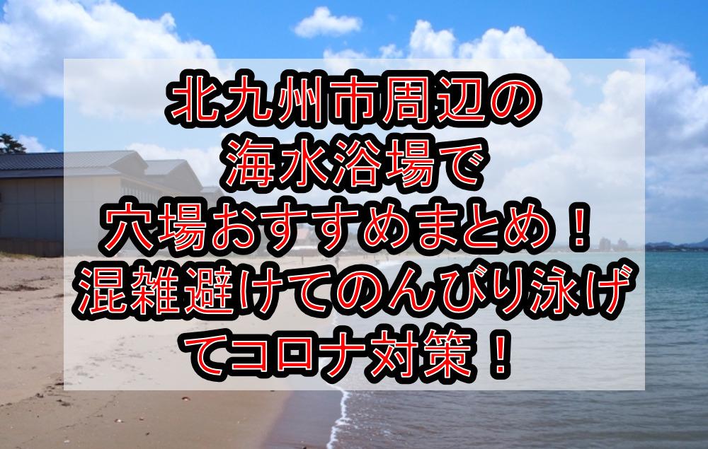 北九州市周辺の海水浴場で穴場おすすめまとめ!混雑避けてのんびり泳げてコロナ対策!