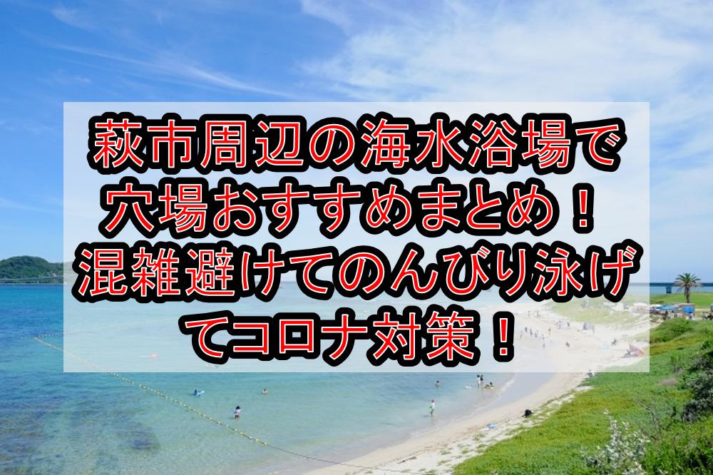 萩市周辺の海水浴場で穴場おすすめまとめ!混雑避けてのんびり泳げてコロナ対策!