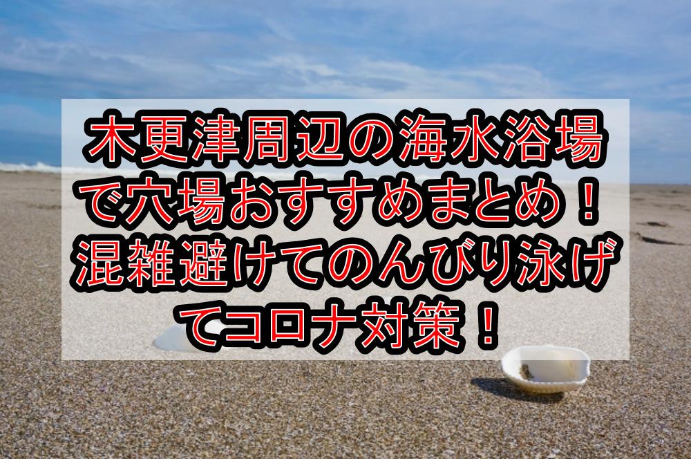 木更津市周辺の海水浴場で穴場おすすめまとめ!混雑避けてのんびり泳げてコロナ対策!