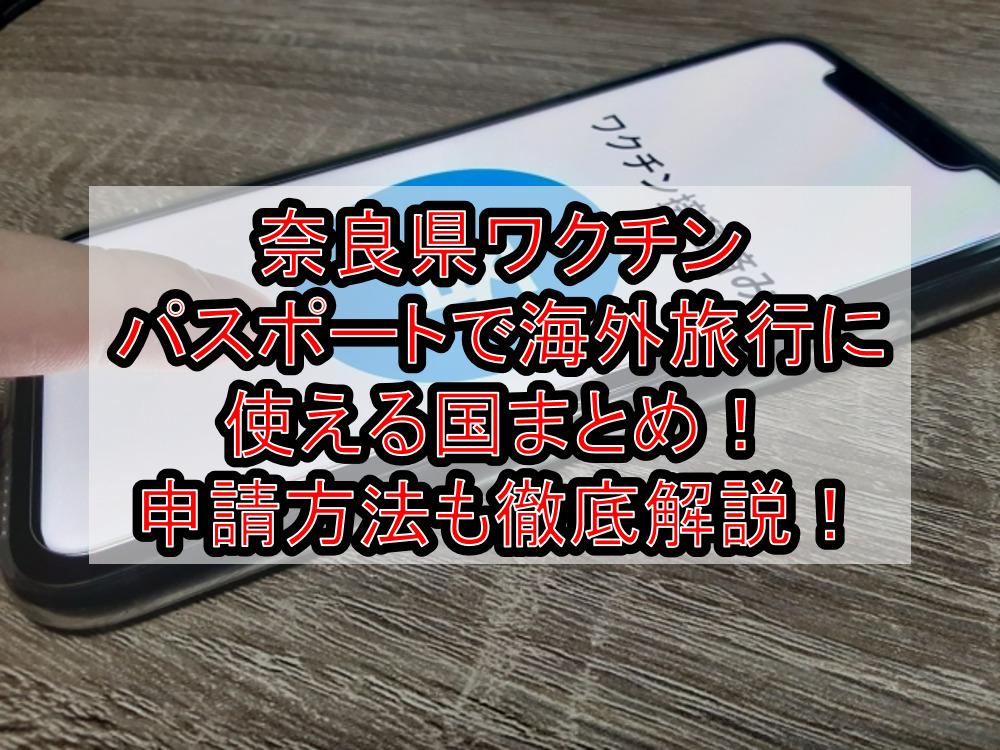 奈良県ワクチンパスポートで海外旅行に使える国まとめ!申請方法も徹底解説!