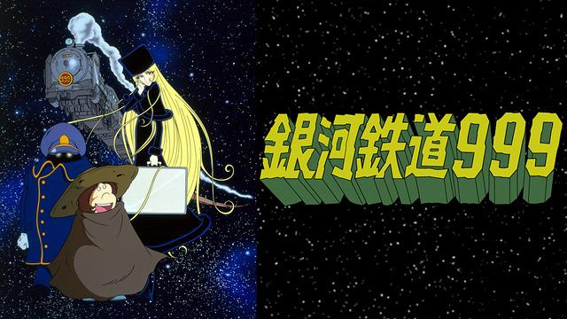 銀河鉄道999聖地巡礼・ロケ地(舞台)!アニメロケツーリズム巡りの場所や方法を徹底紹介!