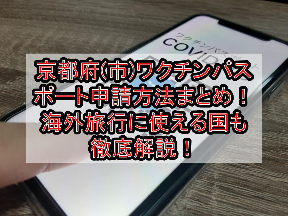 京都府(市)ワクチンパスポート申請方法まとめ!海外旅行に使える国も徹底解説!
