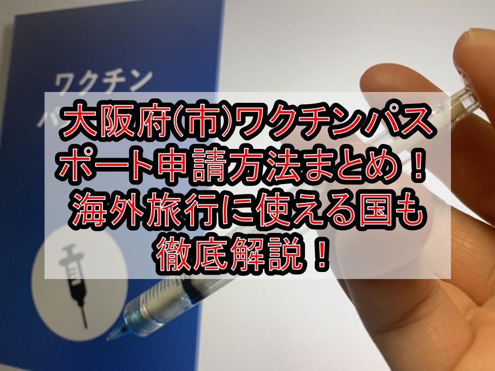 大阪府(市)ワクチンパスポート申請方法まとめ!海外旅行に使える国も徹底解説!