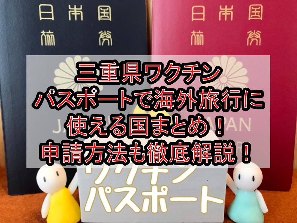 三重県ワクチンパスポートで海外旅行に使える国まとめ!申請方法も徹底解説!