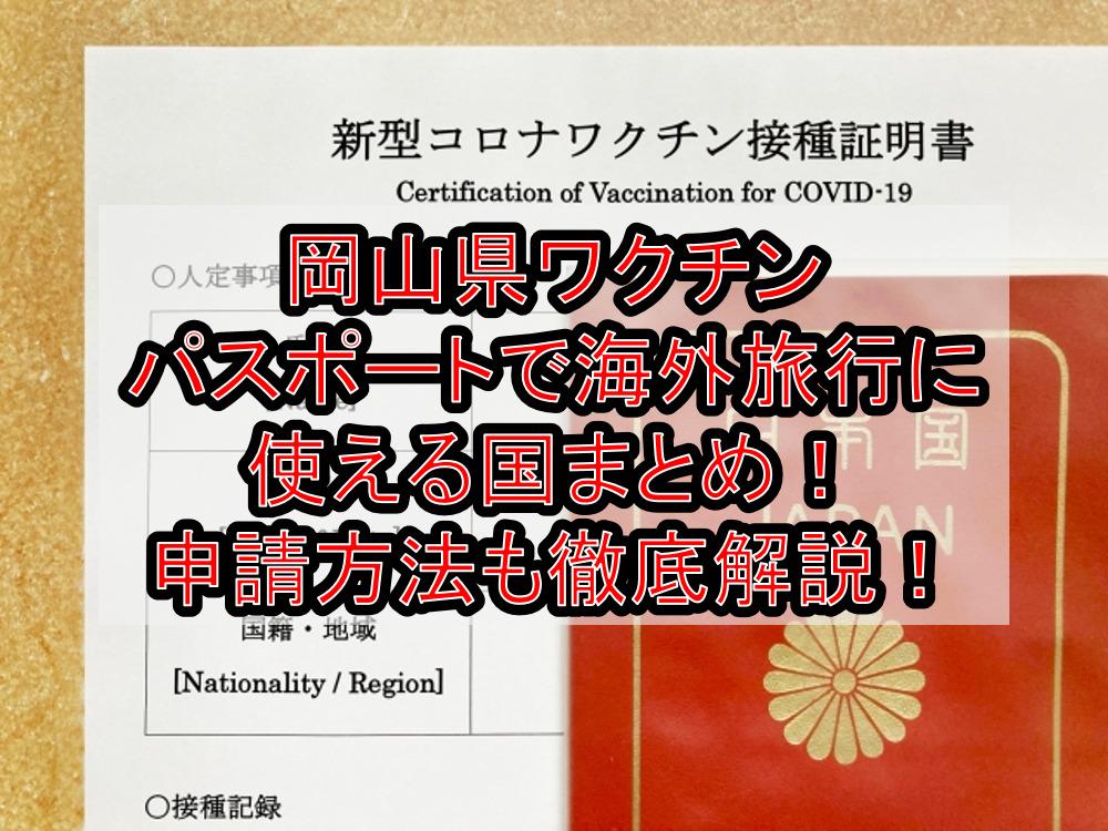 岡山県ワクチンパスポートで海外旅行に使える国まとめ!申請方法も徹底解説!