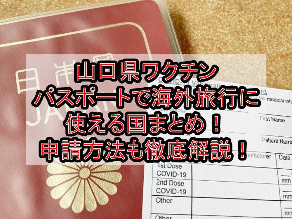 山口県ワクチンパスポートで海外旅行に使える国まとめ!申請方法も徹底解説!