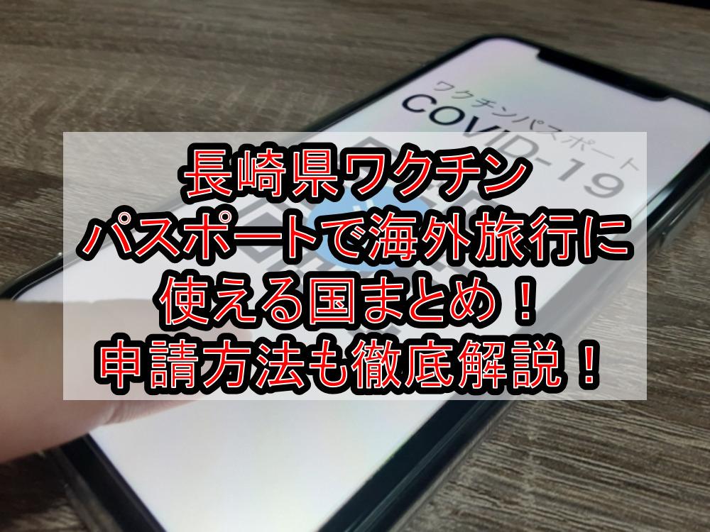 長崎県ワクチンパスポートで海外旅行に使える国まとめ!申請方法も徹底解説!
